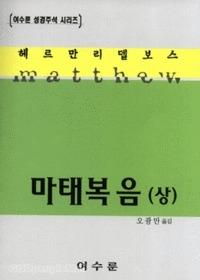마태복음 상 - 여수룬 성경주석 시리즈