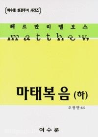 마태복음 하 - 여수룬 성경주석 시리즈