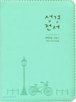 The New Holy Bible 성경전서 초미니 합본(색인/이태리신소재/민트)