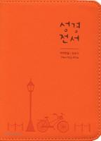New Holy Bible 성경전서 초미니 합본(색인/이태리신소재/오렌지)