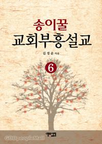 송이꿀 교회부흥설교 6