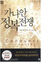 가나안 정복 전쟁 - 내 삶의 소중한 책 9