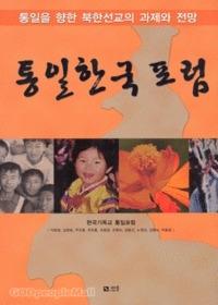 통일한국 포럼 - 통일을 향한 북한선교의 과제와 전망 ★