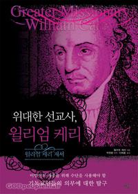 위대한 선교사 윌리엄 케리