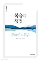 복음과 생명