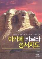 [개정판]아가페 카르타 성서지도