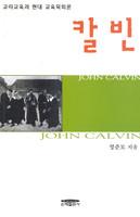 칼빈 - 교리교육과 현대 교육목회론