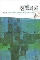신현의 책