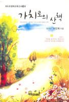 가치로의 산책 - 도모생애교육신서 19