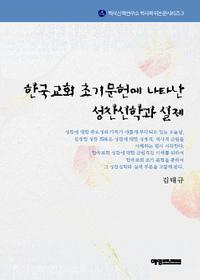 한국교회 초기문헌에 나타난 성찬신학과 실제