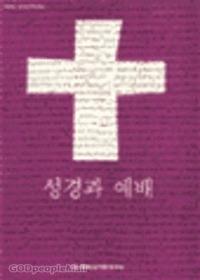 성경과 예배