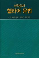신약성서 헬라어 문법