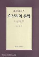 [개정판]게제니우스 히브리어 문법
