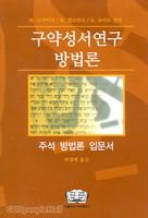 구약성서연구 방법론 - 주석 방법론 입문서