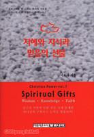 지혜와 지식과 믿음의 선물 - 갈보리채플 척 스미스 목사의 가르침 크리스천 파워 성경은사 vol.1
