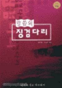 말씀의 징검다리 - 예화자료 제4집