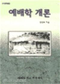 예배학개론 (수정증보판)