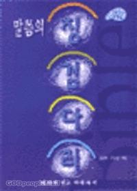 말씀의 징검다리 - 예화자료 제5집