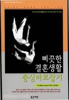 삐끗한 결혼생활 중심바로잡기 - GOOD SEED 생활 신학 시리즈 2