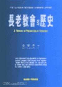 장로교회의 역사