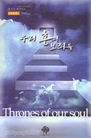 [개정판] 우리 혼의 보좌들