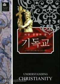 서양 문명의 창 기독교-종교도서관1