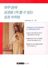 성경 속독법 - 하루 밤에 성경을 1독 할 수 있는 ★