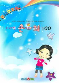 이세영 손유희 100 (DVD 포함)
