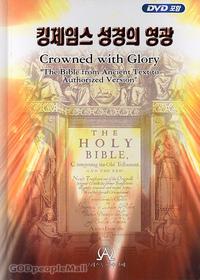 킹제임스 성경의 영광(DVD 포함)