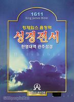 킹제임스 흠정역 성경전서 대 단본 : 한영대역 관주성경(색인/무지퍼/이태리신소재/검정)