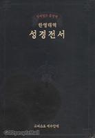 킹제임스 흠정역 한영대역 성경전서 대 단본(색인/지퍼/이태리신소재/검정)