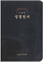 킹제임스 흠정역 스터디 바이블(색인/지퍼식/이태리신소재/검정)