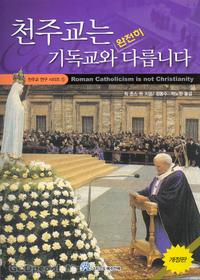 [개정판] 천주교는 기독교와 완전히 다릅니다