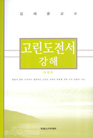 고린도전서 강해 - 김세윤 교수