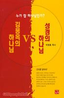 누가 참 하나님인가? 김용옥의 하나님 VS 성경의 하나님