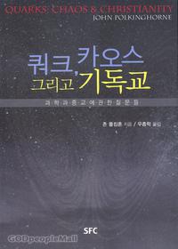 쿼크,카오스 그리고 기독교 - 과학과 종교에 관한 질문들