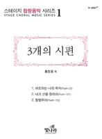 3개의 시편 - 스테이지 합창음악 시리즈 1 (악보)