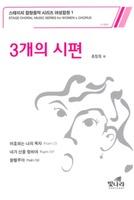 3개의 시편 - 스테이지 합창음악 시리즈 여성합창1 (악보)