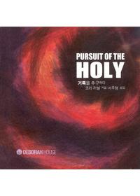 PURSUIT OF THE HOLY - 거룩을 추구하다