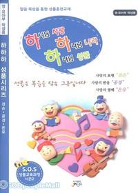하하하 성품시리즈 1 - 겸손 공경 온유(영유아부 학생용)
