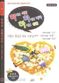 하하하 성품시리즈 1 - 겸손 공경 온유 (유년부 교사용)