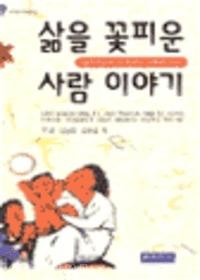 삶을 꽃피운 사람 이야기 - 신지성 지혜총서 2