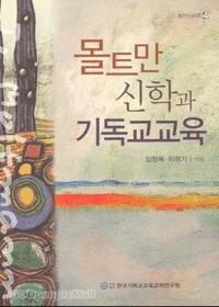몰트만 신학과 기독교교육 - 셈연구시리즈 4