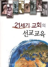 21세기 교회의 선교교육 - 셈연구시리즈 6