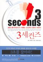 3 세컨즈 -  죄악의 본성을 믿음의 습관으로 바꿔줄 3초를 잡아라