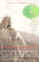 럭셔리 예수 - 예수님의 풍성함을 누리는 길