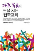 다른 복음이 판을 치는 한국교회