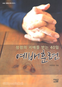 성령의 지배를 받는 40일 예배훈련