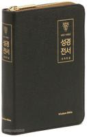 Holy Bible 개역한글판 성경전서 소 단본 (색인/지퍼/다크브라운/천연양피/62HB)