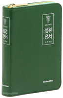 Holy Bible 개역한글판 성경전서 소 단본 (색인/지퍼/그린/천연양피/62HB)